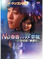 NO春香VS非夢龍 ~21世紀版「春香伝」~
