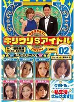 キリウリ$アイドル VOL.02