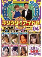 キリウリ$アイドル VOL.04