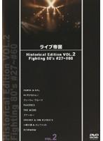 ライブ帝国 Historical Edition VOL.2 Fighting 80's #27~#60
