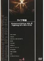 ライブ帝国 Historical Edition VOL.4 Fighting 80's #93~#143