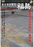 東日本大震災 福島 それぞれの1年
