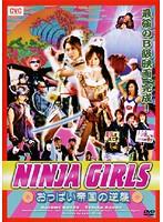 NINJA GIRLS おっぱい帝国の逆襲