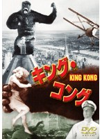 キング・コング KING KONG