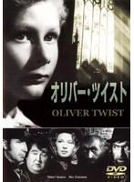 オリバー・ツイスト(1947)
