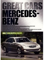 GREAT CARS メルセデス・ベンツ