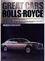 GREAT CARS ロールス・ロイス