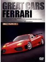 GREAT CARS フェラーリ