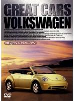 GREAT CARS フォルクスワーゲン