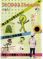 Oh!バカちゃんぴおん Vol.2