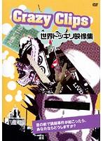Crazy Clips ~世界ドッキリ映像集~