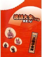 落語大全 from 笑王.net vol.1 三遊亭金時
