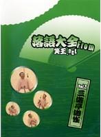 落語大全 from 笑王.net vol.2 三遊亭遊雀