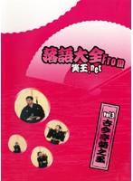 落語大全 from 笑王.net vol.3 古今亭菊之丞
