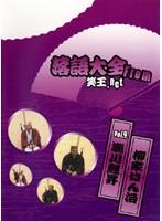 落語大全 from 笑王.net vol.4 瀧川鯉昇・柳家はん治
