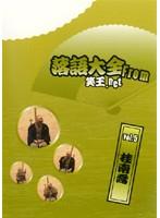 落語大全 from 笑王.net vol.5 桂南喬