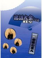 落語大全 from 笑王.net vol.7 柳家小里ん
