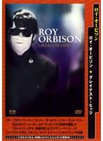 ロイ・オービソン グレイテスト・ヒッツ