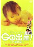 Go出産! ~ご懐妊篇~