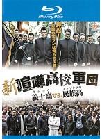 新・喧嘩高校軍団 義士高vs.民族高 (ブルーレイディスク)