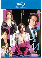 新 SとM episode1 (ブルーレイディスク)