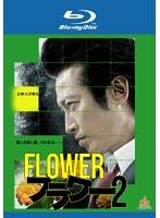 フラワー 2 FLOWER (ブルーレイディスク)