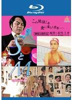 新 SとM episode2 (ブルーレイディスク)