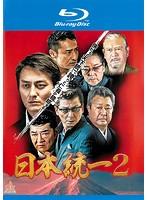 日本統一2 (ブルーレイディスク)