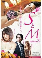 新 SとM episode3