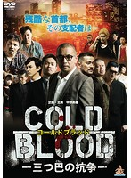 COLD BLOOD-三つ巴の抗争-