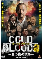 COLD BLOOD-三つ巴の抗争- 2