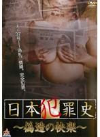 日本犯罪史~偽造の快楽~