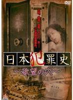 日本犯罪史~欲望の穴~