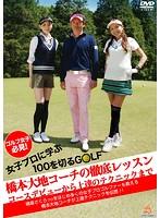 ゴルフ女子必見!女子プロに学ぶ100を切るGOLF『橋本大地コーチの徹底レッスン』 ~コースデビューから上達のテクニックまで~