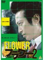 フラワー 2 FLOWER
