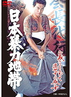日本暴力地帯