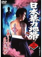 日本暴力地帯 三