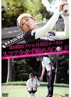 女子プロに学ぶ!~北田瑠衣プロ&谷将貴コーチのスコアを必ず縮めるGOLF