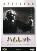 世界名作映画全集66 ハムレット