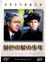 世界名作映画全集77 緑色の髪の少年