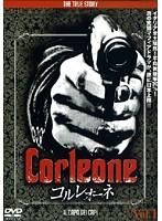 CORLEONE コルレオーネ Vol.1