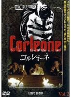 CORLEONE コルレオーネ Vol.2