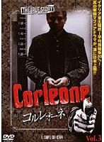 CORLEONE コルレオーネ Vol.3