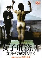 実録プロジェクト893XX 女子刑務所 女囚・その後の人生 2
