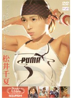 Beauty Athlete SQUASH!/松井千夏