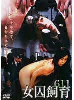 女囚飼育611