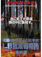 実録 九州やくざ抗争史 LB熊本刑務所 vol.2 義絶盃