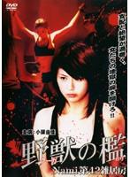 野獣(クーガ)の檻 Nami第42雑居房