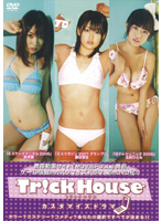 Trick House(トリックハウス)