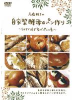 高橋雅子の自家製酵母のパン作り ~今日から我が家がパン工房~